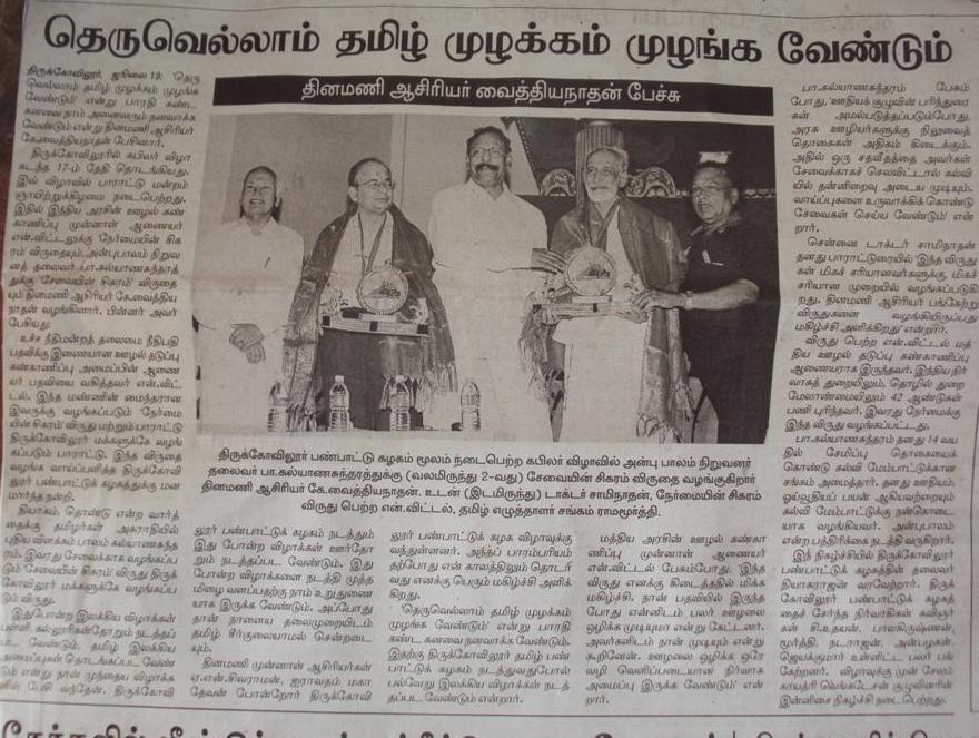 Great Pillai Gallery -A list of PILLAI WHO'S WHO pages